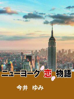 ニューヨーク〝恋〟物語《1》
